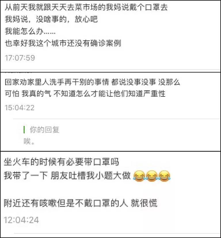 武汉肺炎爆发后,300万中国父母拒绝戴口罩