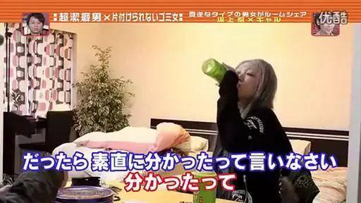 日本综艺让陌生洁癖男和邋遢女同居三天,看到女方第一眼他就崩溃了...