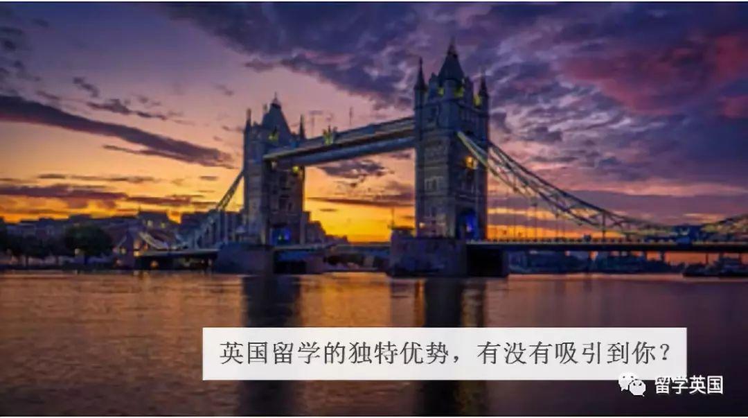 英国留学的独特优势,有没有吸引到你?