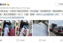 武汉红十字会 不要怪我们骂你 #武汉肺炎 #新型冠状病毒-留学世界网