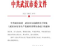 中国武汉市政府给市民的公开信:疫情防控形势依然严峻,防控疫情,人人有责-留学世界网