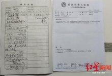 武汉发烧孕妇辗转6家医院产女 多家医院不收治 #武汉肺炎 #新型冠状病毒-留学世界网