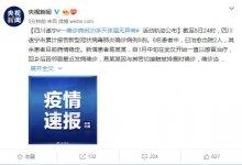 #武汉肺炎 #新型冠状病毒 确诊病例20多天体温无任何异常却被确诊:或与这个有关!活动轨迹公布-留学世界网