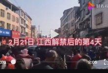 医生还在殉职,景区却再次拥堵,你以为疫情结束了!? #武汉肺炎 #新型冠状病毒 #武汉疫情 #COVID19-留学世界网