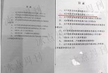 白皮手册与绿皮手册:新冠肺炎诊断标准之变 #武汉肺炎 #新型冠状病毒 #武汉疫情-留学世界网