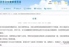 武昌医院院长刘智明感染新冠肺炎去世 临死也未能与妻子见上一面  #武汉肺炎 #新型冠状病毒 #武汉疫情-留学世界网