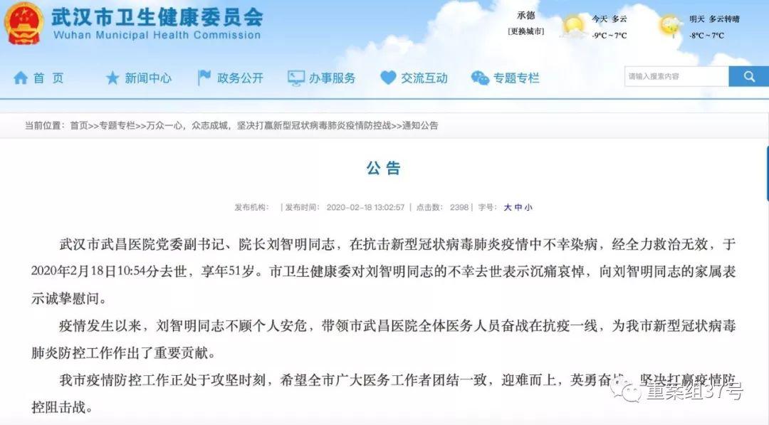 武昌医院院长感染新冠肺炎去世 临死也未能与妻子见上一面