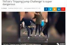"""千万别试!全球疯传的死亡游戏""""三人跳挑战""""(Tripping Jump Challenge)惊现加拿大,2名学生摔伤送院-留学世界网"""