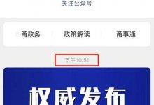 深夜突发!南京、宁波、福州、哈尔滨…所有小区封闭管理! #武汉肺炎 #新型冠状病毒 最狠这座城:每户5天只能1人外出采购1次-留学世界网