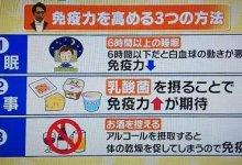 口罩买不到,连消毒液也被抢光!日本民间如何提高免疫力不受病毒侵害?日本民间防疫方法全介绍 #武汉肺炎 #新型冠状病毒 #武汉疫情 #COVID19-留学世界网