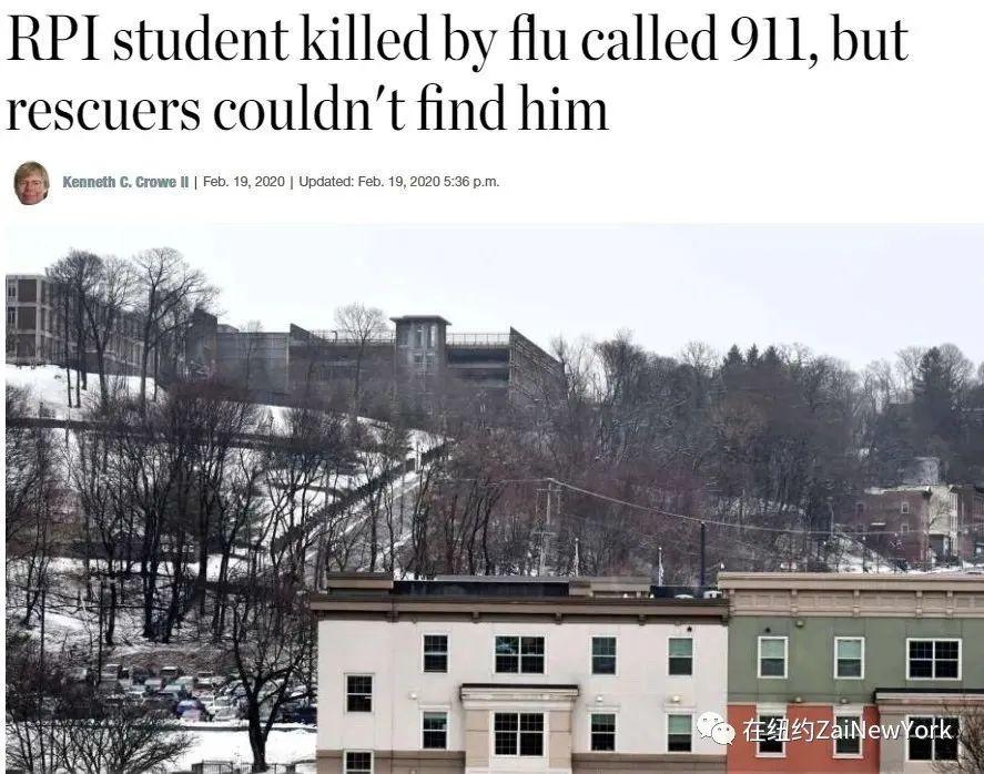 中国留学生因流感去世,拨打911, 美警方无法定位错失救援机会(分享苹果紧急呼救方法)