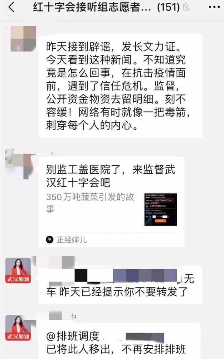 一个武汉红十字会志愿者的自述   深度报道
