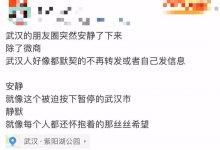 """"""" #武汉人 已经不发 #朋友圈 了"""" #武汉肺炎 #新型冠状病毒 #武汉疫情 #COVID19 疫情像一面镜子,是佛,是妖,看得清清楚楚,明明白白。-留学世界网"""