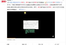 撕逼救不了  #武汉肺炎 #新型冠状病毒 #武汉疫情-留学世界网