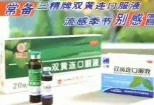 #武汉肺炎 #新型冠状病毒 没抢到双黄连怎么办?喝点王老吉问题也不大……-留学世界网