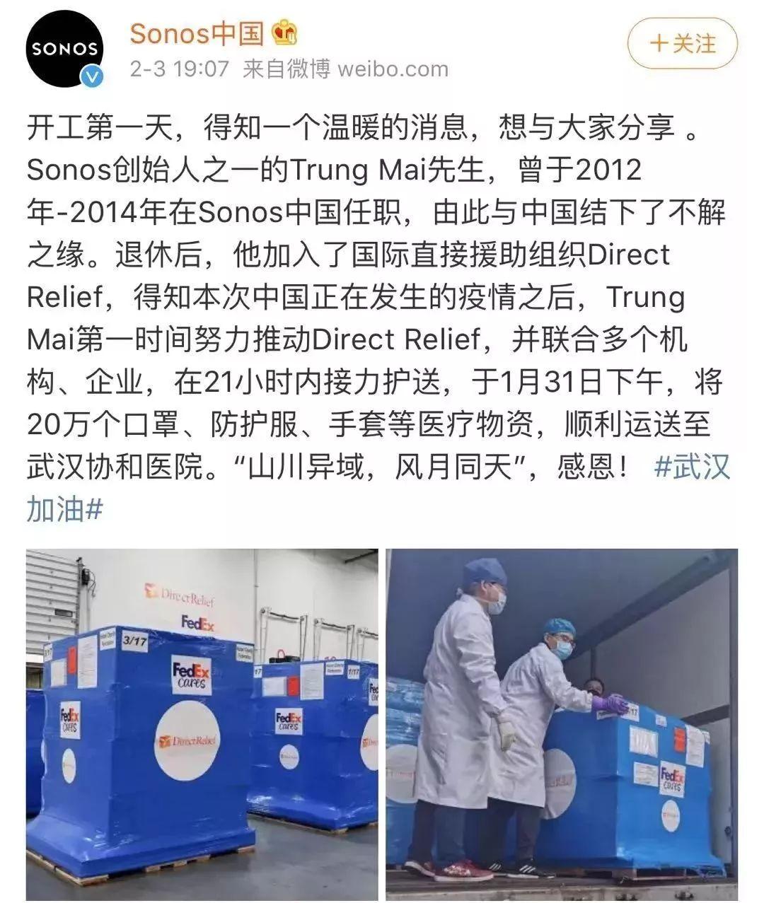 武汉协和医院的20万口罩究竟是谁捐的? 