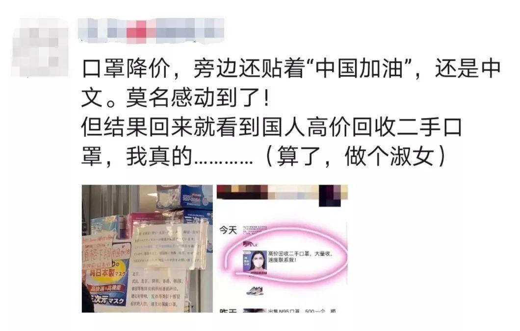 """日本人已买不到口罩!一场没有硝烟的""""中日民间口罩争夺战""""已经打响…"""
