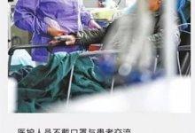 一将愚蠢,累死三军;一报无知,祸害一城! #武汉肺炎 #新型冠状病毒 #COVID-19-留学世界网