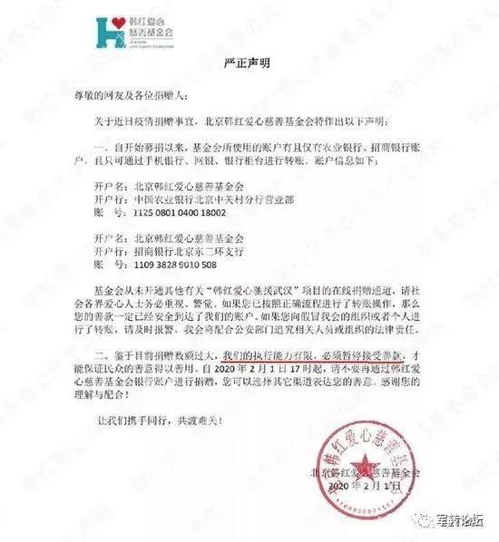 韩红慈善基金被举报,3 亿款项不知去向?官方回应:正在调查