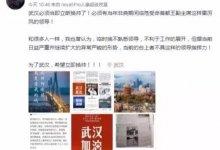 独家|湖北日报记者张欧亚:我为何呼吁 #武汉 换帅?  #武汉肺炎 #新型冠状病毒 #武汉疫情-留学世界网
