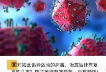 #武汉肺炎 #新型冠状病毒 #武汉疫情 明明治愈却再度被传染?新冠病毒正在颠覆所有人的认知!-留学世界网
