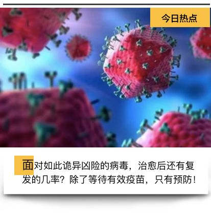 明明治愈却再度被传染?新冠病毒正在颠覆所有人的认知!