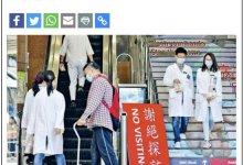 #香港 #李嘉诚 们对此次 #武汉肺炎 #新型冠状病毒 疫情0捐款的内幕和对医护罢工事件集体失声的内幕独家曝光-留学世界网