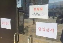 突发!韩国单日暴增142例!韩总统:全力以赴防止扩散 #武汉肺炎 #新型冠状病毒 #武汉疫情-留学世界网