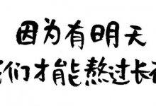 最真实的人世间 | 一位武汉呼吸科医生的口述:那些和我插肩而过的生命  #武汉肺炎 #新型冠状病毒-留学世界网