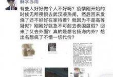 因想回去读书而绕到第三国 #留学生 们,却没绕过国人的挖苦  #武汉肺炎 #新型冠状病毒 #武汉疫情-留学世界网