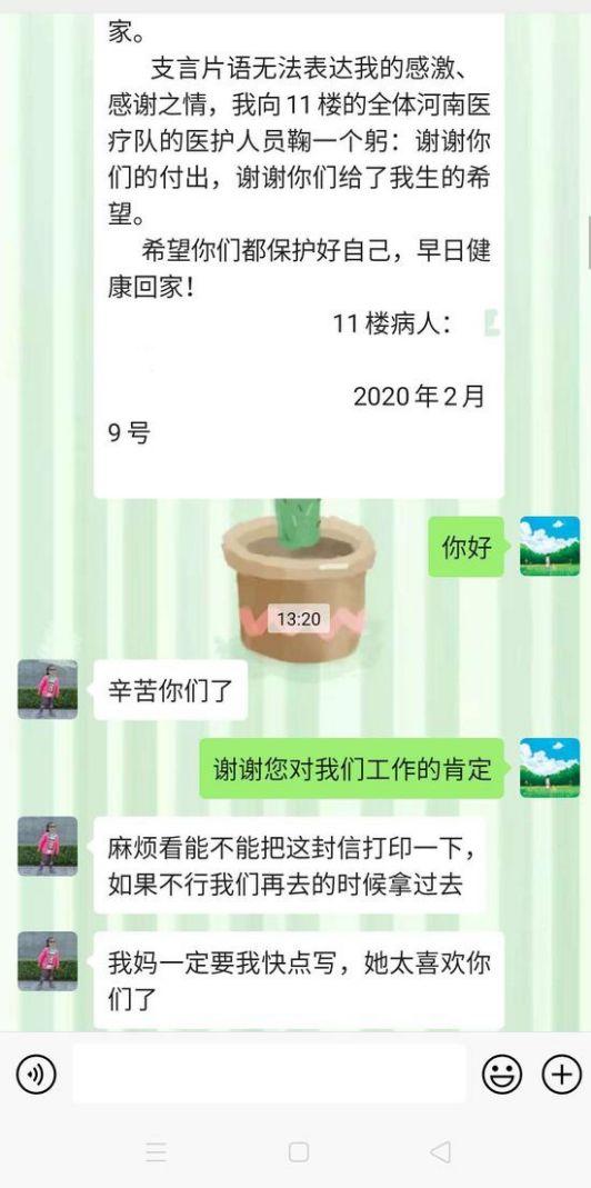 首批河南医疗队支援武汉的15天……