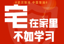 对本次  #武汉肺炎 #新型冠状病毒 疫情的结构性反思:官僚和国家主义-留学世界网