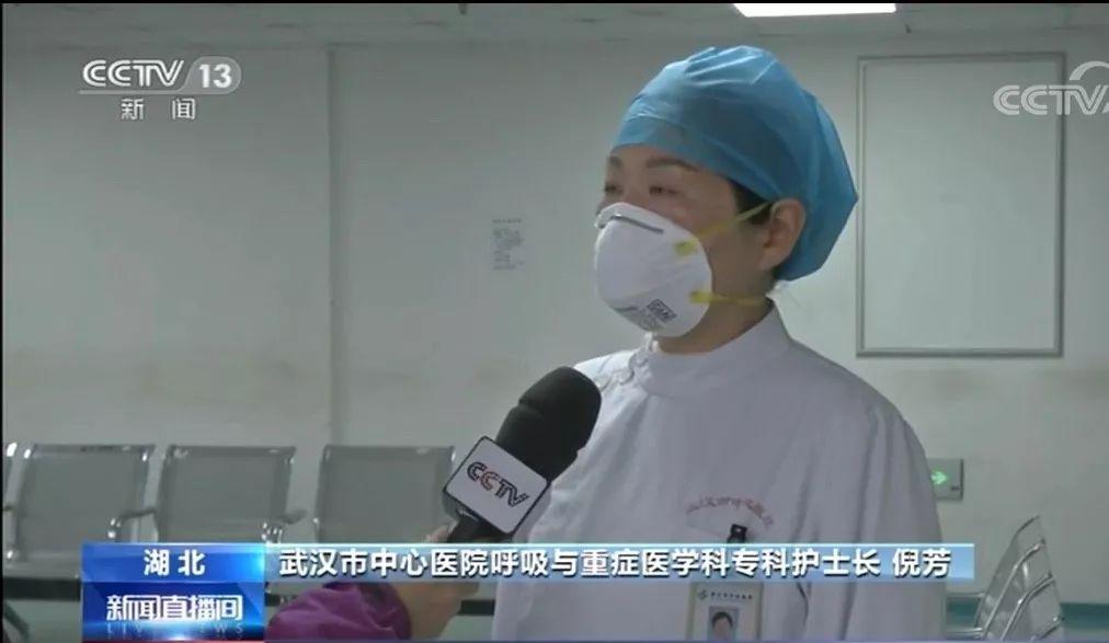 亲历者讲述:武汉市中心医院医护人员被感染始末