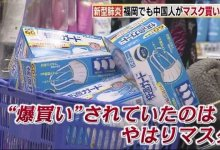 """日本人已买不到口罩!一场没有硝烟的 #武汉肺炎 #新型冠状病毒 """"中日民间口罩争夺战""""已经打响…-留学世界网"""