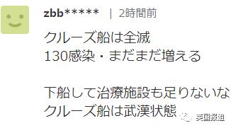 日本游轮新冠感染人数再翻倍!网友:这是真正的恐怖游轮吧…