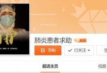 网络上的 #武汉肺炎 #新型冠状病毒 求救者……他们,急需被拯救!留学世界网恳请各位为求助者转发呼吁-留学世界网