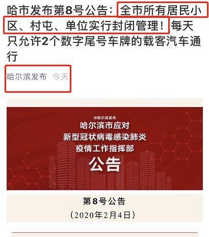 深夜突发!南京、宁波、福州、哈尔滨…所有小区封闭管理!最狠这座城:每户5天只能1人外出采购1次