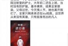 一个叫柳帆的 #武汉 #护士 殉职了 #武汉肺炎 #新型冠状病毒 #武汉疫情-留学世界网