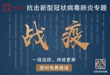 #武汉 一志愿者感染 #武汉肺炎 #新型冠状病毒 后去世,曾义务接医护上下班-留学世界网