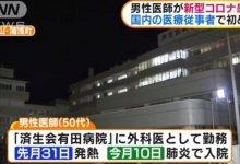 #日本政府 在搞什么?  #武汉肺炎 #新型冠状病毒 #武汉疫情-留学世界网