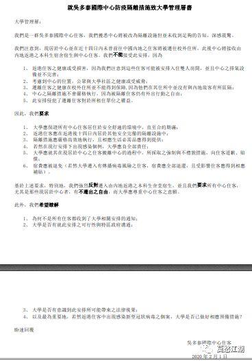 香港浸大领导层疫情期间嚣张威胁内地生人身安全 | 内地生的权益谁来保护?