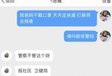家庭群聊截图曝光:你妈逼你戴口罩了吗? #武汉肺炎 #新型冠状病毒-留学世界网