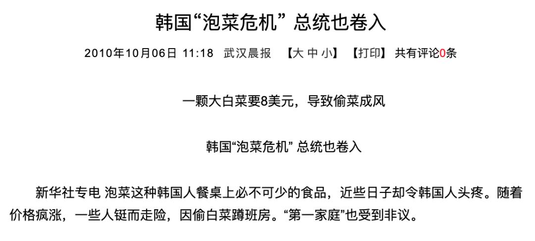 让全武汉医护人员都吃上寿光蔬菜