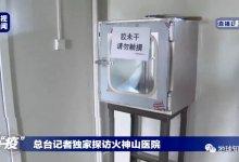 #武汉肺炎 #新型冠状病毒 一个 #火神山 ,够用么?-留学世界网