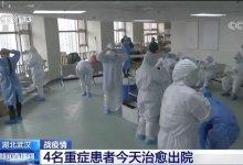 亲历者讲述:武汉市中心医院医护人员被感染始末  #武汉肺炎 #新型冠状病毒 #武汉疫情-留学世界网
