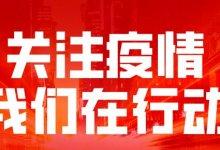 兽爷:没有谁是一座孤岛 #武汉肺炎 #新型冠状病毒 #武汉疫情 #COVID19-留学世界网
