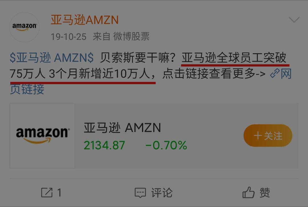 揭秘 | Amazon北美扩招进行时, 2020进入互联网的绝佳时期!