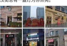#武汉封城 二十日,一位便利店主记录下的真实 #武汉  #武汉肺炎 #新型冠状病毒-留学世界网