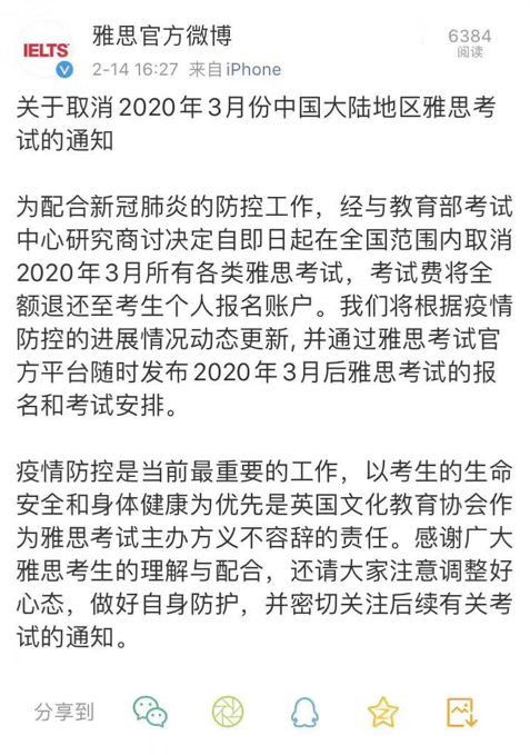突发!雅思取消中国大陆3月全部考试,托福GRE大概率也会取消