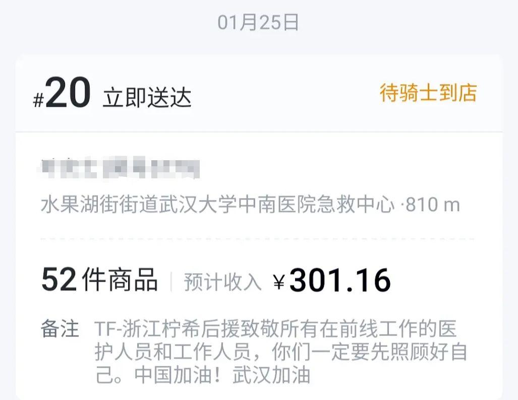转载:封城十八日,一位便利店主记录下的真实武汉